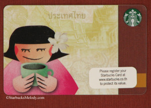 Capture_00513 Starbucks card Thailand new logo