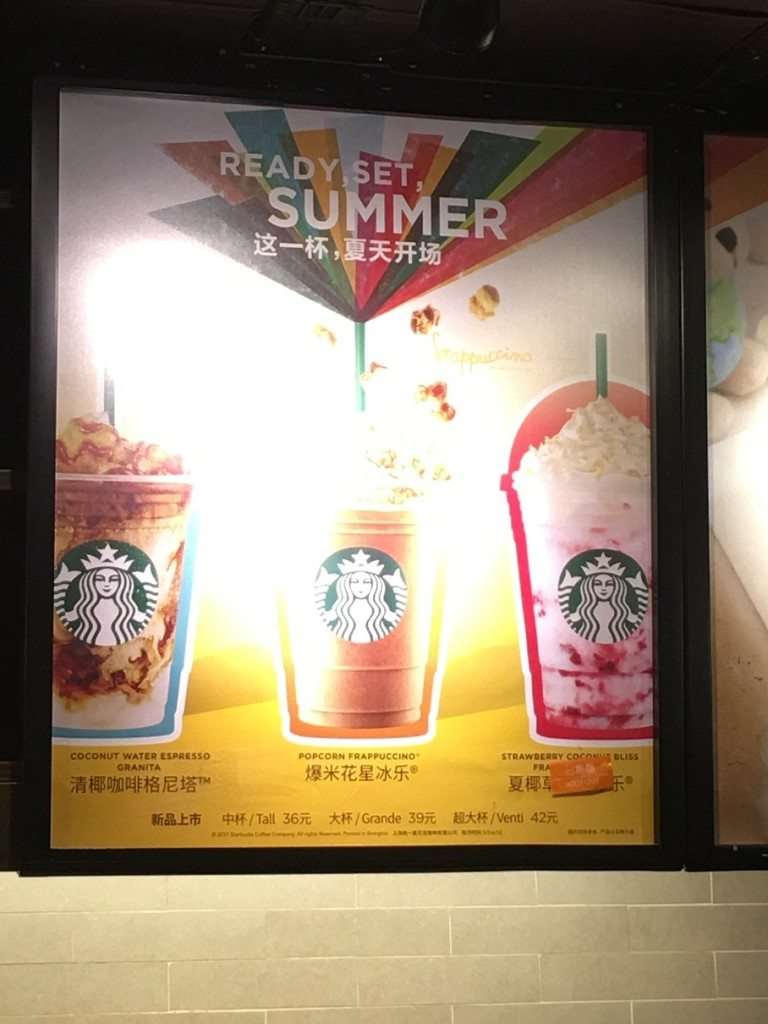IMG_9377 June 2017 Summer Frappuccinos China